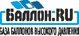 БАЛЛОН.RU — продажа баллонов для газов, замена,переаттестация и ремонт