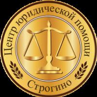 Центр юридической помощи в Строгино