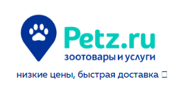 Интернет магазин зоотоваров petz.ru