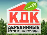 КДК  «Клееные деревянные конструкции»