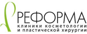 Реформа - клиника косметологии и пластической хирургии