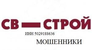 """ООО """"СВ-СТРОЙ"""""""