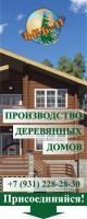 АКБ-11 Завод клееных деревянных конструкций