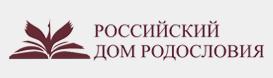 """ООО """"Родословная Книга"""""""