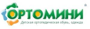 Магазин-склад детской одежды и обуви Ортомини