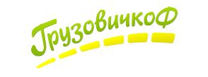 Компания «ГрузовичкоФ»