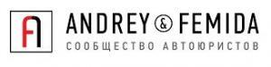 Andrey&Femida │ Сообщество автоюристов