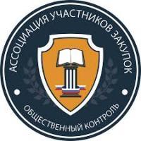 Ассоциация Участников Закупок (АУЗ)