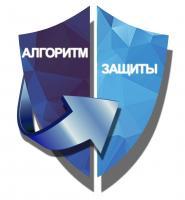 Алгоритм защиты