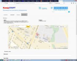 Производитель спортивного оборудования «КИВАР СПОРТ»