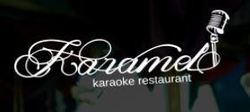 Караоке ресторан Карамель