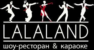 La La Land шоу-ресторан&караоке