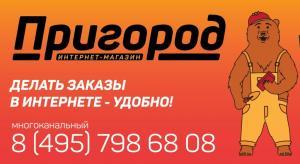 Магазин стройматериалов Пригород