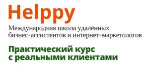 Международная школа бизнес-ассистентов и интернет-маркетологов Helppy