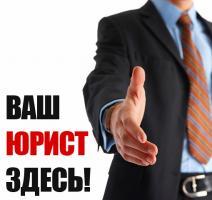 Юридическая компания «Консультант»