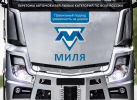 """ООО """"КОМПАНИЯ МИЛЯ"""""""