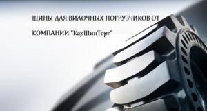КарШинТорг - шины для вилочных погрузчиков