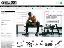 Gorillasports.ru - официальный интернет-магазин спортивных тренажеров и аксессуаров Gorilla Sports