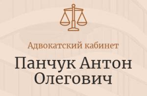 Адвокатский кабинет