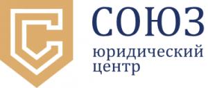 ЮЦ СОЮЗ юридический центр
