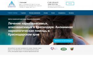 Реабилитационный центр «Вершина Краснодар»