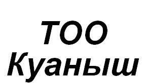 КУАНЫШ ТОО