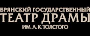 Брянский театр драмы имени А.К. Толстого