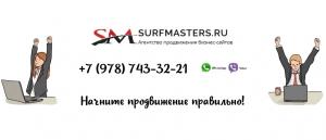 Surfmasters.ru