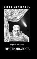 """Книга Бориса Акунина """"Не прощаюсь"""""""