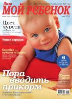 "журнал Лиза ""Мой ребенок"""