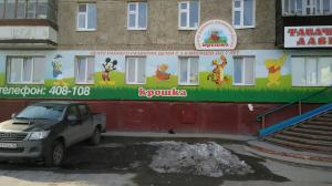 Детский центр Крошка
