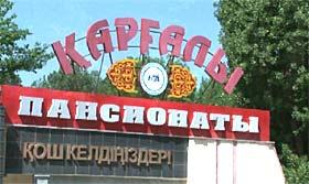 """Пансионат """"КАРГАЛЫ"""""""