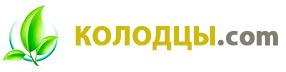 Колодцы.com