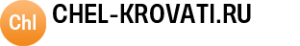 Чел-Кровати ру