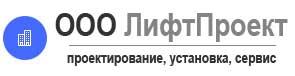 ООО ЛИФТПРОЕКТ