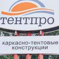 """Компания """"ТЕНТПРО"""""""
