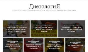 dietologya.com Диетология