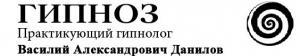Гипнотерапевт Василий Александрович Данилов