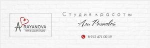 Студия красоты Али Раяновой