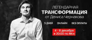 Отзыв о открытой трансформации Дениса Чернакова
