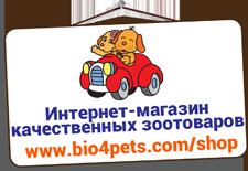 Качественные зоотовары: ваш зоомагазин bio4pets.com