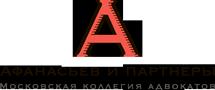 Афанасьев и партнёры