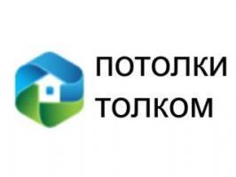Натяжные «Потолки Толком» в Красноярске