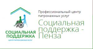 """Патронажная служба """" Социальная поддержка-Пенза"""""""