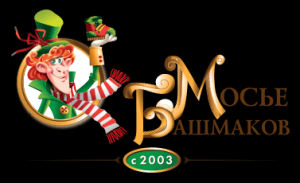 Мосье Башмаков