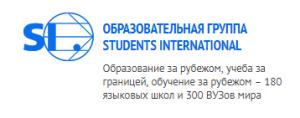 Центр обучения за рубежом Students International