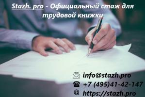 Stazh.pro- Официальный стаж для трудовой книжки