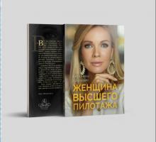 """Книга Вероники Хацкевич """"Женщина высшего пилотажа"""""""