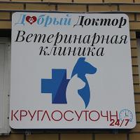 """""""Добрый Доктор"""" Ветеринарная клиника"""