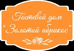 Гостевой дом «Золотой абрикос»